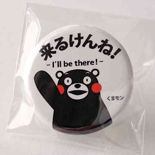 KUMAMON badge - I'll be there!